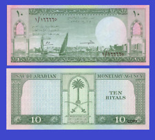 Reproduction Saudi Arabia 1 riyal 1961 UNC