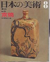 Japanese Art Publication Nihon Bijutsu 28 - Kyoto Ceramics