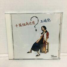 Original 1993 Faye Wong 王靖雯  十萬個為什麼  Hong Kong CD