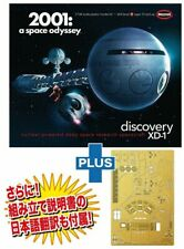 MOEBIUS 1/144 2001: A SPACE ODYSSEY Discovery Pod Bay Detail Up Set SP2001-B