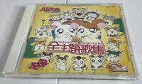 Tottoko Hamutaro 5th Anniversary Animated Series CD Pre Owned 2005 Columbia RARE