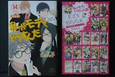 JAPAN Junko manga: Kiss Him, Not Me 14 Limited Edition (With Fan Book)