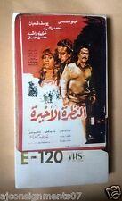 فيلم النظرة الأخيرة ,بوسي PAL Arabic Lebanese Vintage VHS Tape Film