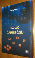 Hebrew Language Basic Principles Arabic by Mustafa Zrhar First Printing 2012