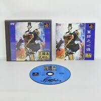 SANGOKUSHI KOMEIDEN Koumeiden PS1 Playstation For JP System p1