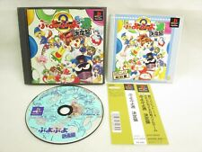 PS1 PUYO PUYO TWO 2 KETTEI BAN with SPINE CARD * Playstation PS JAPAN Game p1