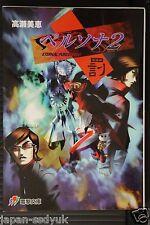 JAPAN novel: Persona 2: Eternal Punishment