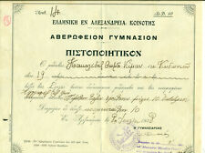 EGYPT ALEXANDRIA HELLENISM CERTIFICATE HIGH SCHOOL AVEROFEIO PROOF GREEK STUDENT