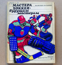 Manual Ice Hockey Russian Text Book Stick Player Sport Soviet Lesson Training 77