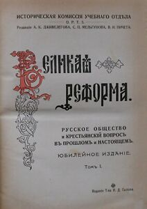 1861-1911 THE GREAT REFORM Великая реформа 6 Vols RUSSIAN FULL SET SCARCE
