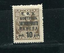 RUSSIA YR 1932,MI 26,MNH,FOREIGN EXCHANGE,SURCHARGE