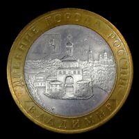 10 rubles 2008 Ancient Towns of Russia SPMD Vladimir Владимир Bi-Metallic coin