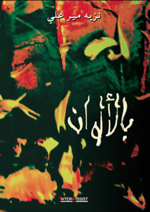 Bel Alwan (بالألوان)