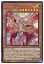 DAMA-JP025 - Yugioh - Japanese - Protector Spirit Loagaeth - Secret