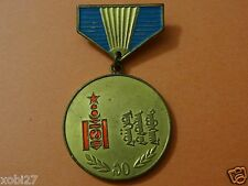 MONGOLIAN ORDER MEDAL OF 70 YEARS OF PEOPLE'S REVOLUTION