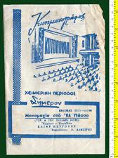 #40740 Athens Greece 1966. Cinema program. For a Few Dollars More.