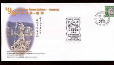 Hong Kong 1996 Guangzhou TIMBRO ESPOSIZIONE SOUVENIR Coperchio #C 14079
