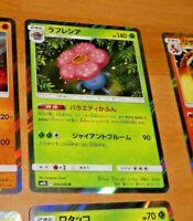 POKEMON JAPANESE CARD RARE HOLO CARTE VILEPLUME 004/095 R sm10 OCG JAPAN NM