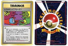 Please Trade Holo-Back Ultra Rare Pokemon Card Japanese Campaign 1998 Promo EX1