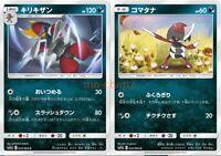 Pokemon card SM11a 045/064 Bisharp C Remix Bout Japanese