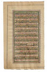 ILLUMINATED QURAN MANUSCRIPT LEAF WITH PERSIAN TRANSLATION: 65
