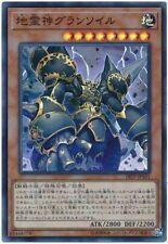 Yu-Gi-Oh!! Grandsoil the Elemental Lord - 18TP-JP101 Super Japan