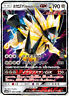 Pokemon Card Japanese - Necrozma GX RR 086/150 Full Art SM8b - MINT