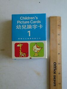 Children's Picture Cards 1 English and Chinese Edition By Sun Ya