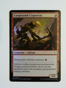 RUSSIAN FOIL Skirk Prospector NM/M Dominaria MTG Magic Gathering goblin muxus