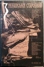 "1991 Book-album ""Z UKRAINSKOI STAROVINI"" Ukrainian Lang. profusely illustrated"