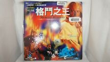 Mortal Kombat Laserdisc Chinese Subtitile #9