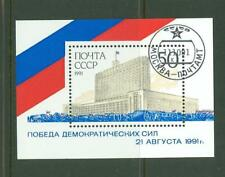 Russia S10 used 1991 s/s Fight Flag Architecture
