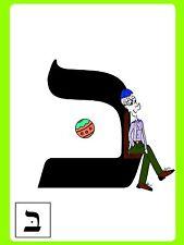 Aleph Beis Friends Cards - 1 Set (description below)