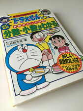 Doraemon Math Fraction Decimal Study Comic Book Japanese