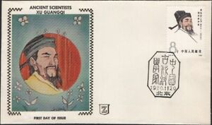 CHINA PRC, 1980. First Day Cacheted J157, Ancient Scientist Xu Guangqi