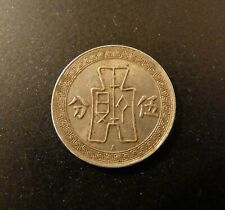 1936-A yr.25 China Republic 5 Cents **Vienna Mint**