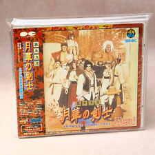 The Last Blade Arrange Sound Trax Japan SNK Neo Geo Game Music CD Complete