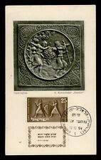 DR WHO 1954 ISRAEL FDC? POSTCARD 182054