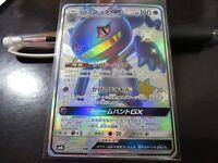 Pokemon card SM8b 221/150 Banette GX SSR Ultera Shiny Japanese