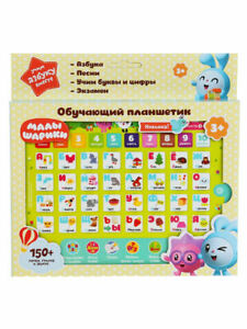 Educational Toy Tablet ABC & Counting Malyshariki Russian songs poems Малышарики