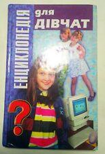 Encyclopedia for Girls  Єнциклопедія для Дівчат Ukraine Kyiv 2003