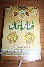 Urdu Faza'il E A'maal Fazail Hajj Dawat Tabligh Hadith Fadhail Sadaqat Vol 2