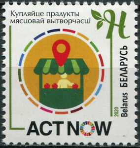 """Belarus 2020. UN Campaign for Climate Protection """" ActNow"""" (MNH OG) Stamp"""