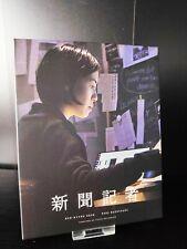 The Journalist Blu ray (NOVAMEDIA) Michihito Fujii W/slipcase. Limited Edition.