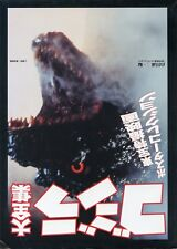 Godzilla Complete Works: Toho Movie Poster Collection. Japanese Paperback