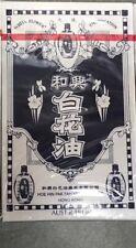 1x 2x 3x White Flower Hoe Hin Pak Fah Yeow Embrocation Liniment Oil 20ml