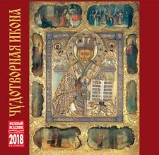 2018 Wall Calendar Miraculous Icons Christianity 300 mm x 300 mm