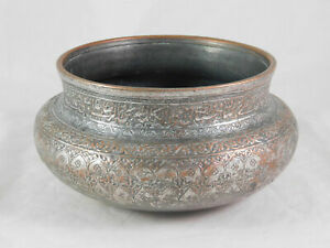Antique Safavid Tinned Copper Bowl 17th Century Persian Islamic Script