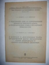 Russie Aéronautique: The lift&drag of a flat wing of infinite span, N°123, 1933