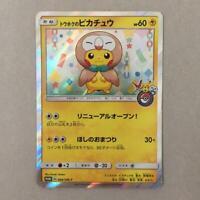 Pokemon Card JapaneseTohoku Poncho Pikachu 088/SM-P Promo NM